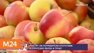Смотреть видео Стоит ли ждать дефицита яблок и груш? - Москва 24 онлайн
