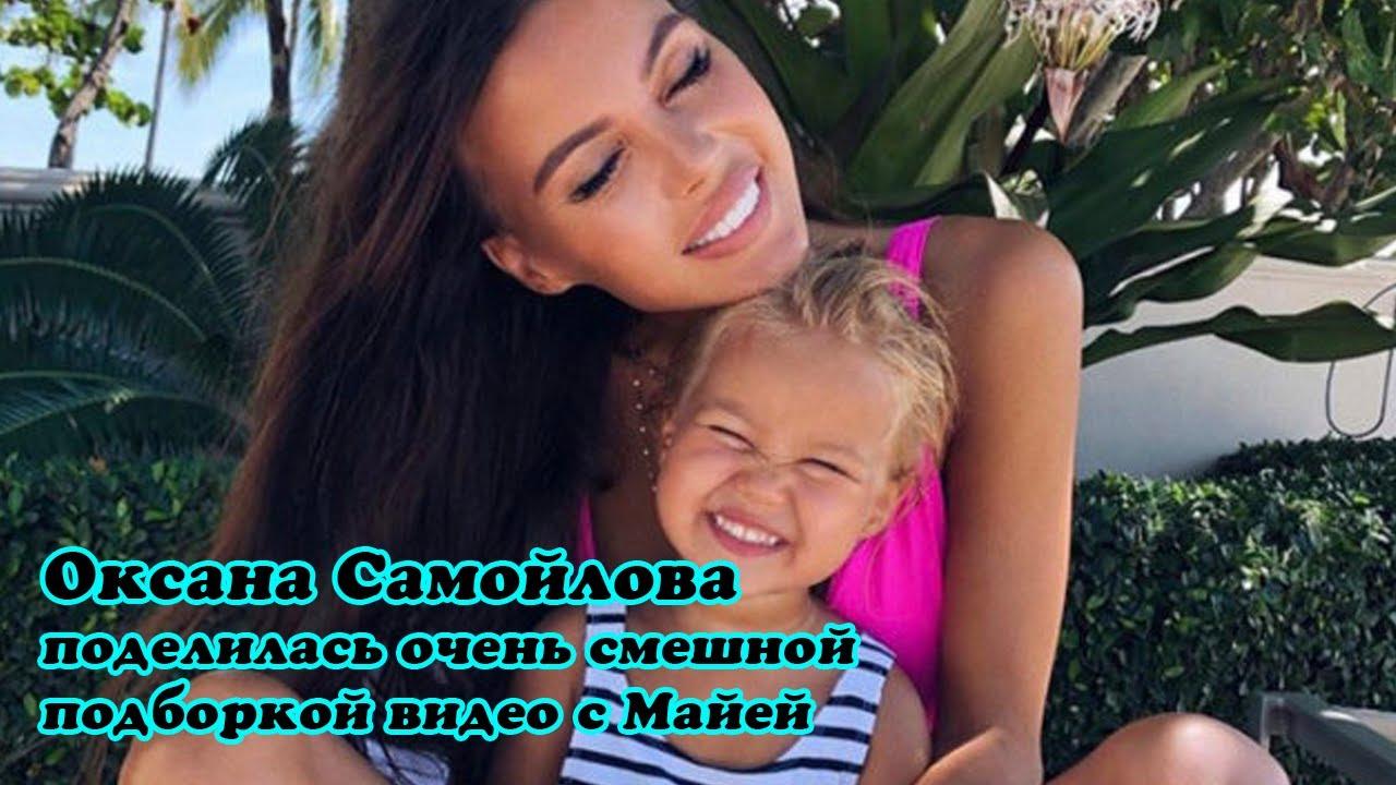 Оксана Самойлова поделилась очень смешной подборкой видео с Майей