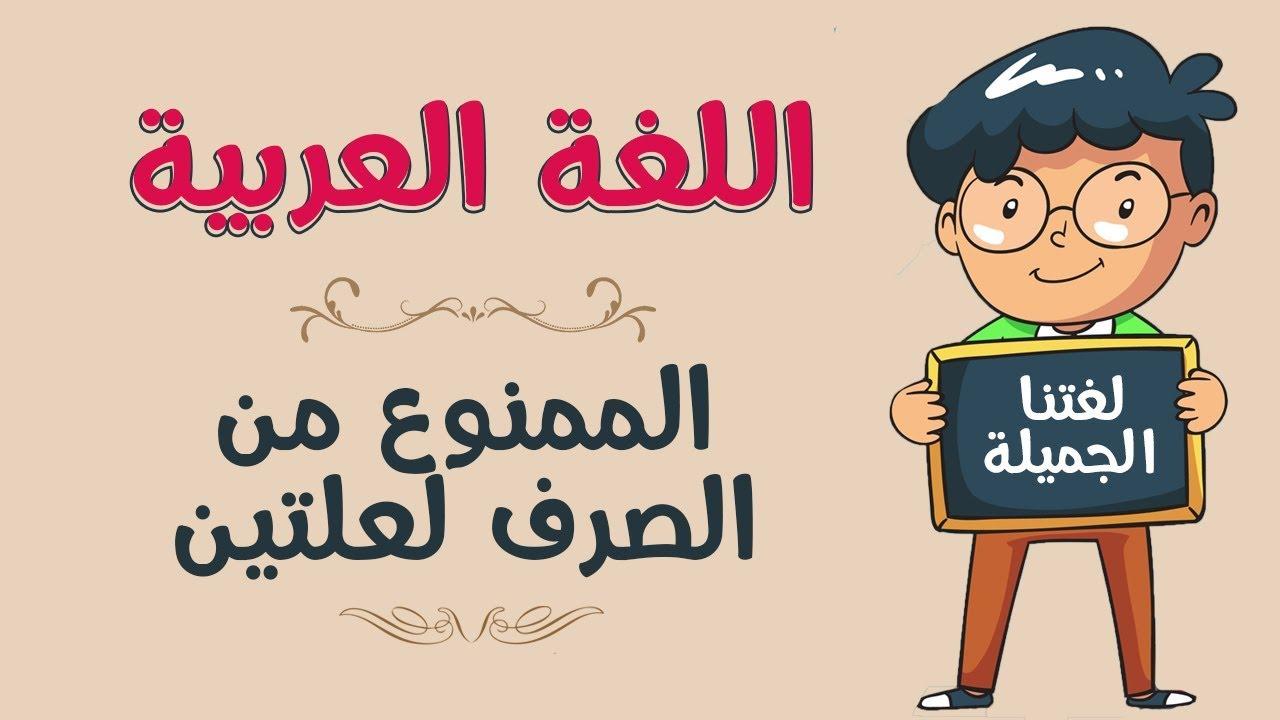 اللغة العربية | الممنوع من الصرف لعلتين - YouTube