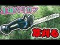 マキタ MUH404 バッテリー生垣バリカンで草刈りする!