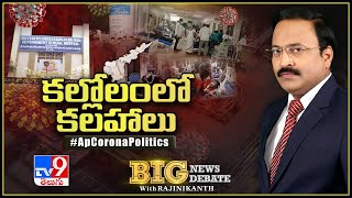 Big News Big Debate : కల్లోలంలో కలహాలు || AP Corona Politics - Rajinikanth TV9
