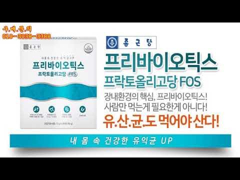 [지니몰TV] 3390. 종근당 프리바이오틱스 프락토올리고당 FOS