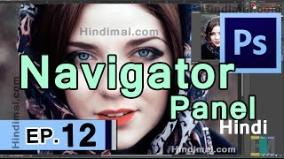 How To Use The Navigator Panel in Photoshop | Photoshop Tutorial in Hindi EP. 12