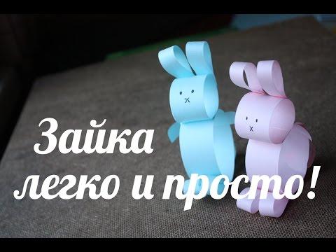 Как сделать поделку Зайчик / How to make Little bunny / DIY / Papercraft / - My Paper Quest