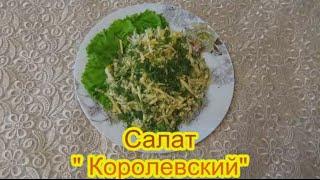 Салат Королевский праздничные вкусные салаты и закуски
