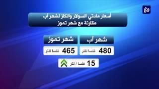 أسعار بيع المشتقات النفطية لشهر أب - (31-7-2017)