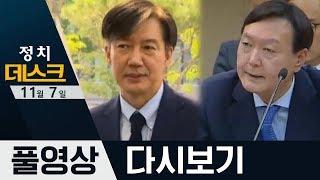 조국 전 장관 계좌 추적, 세월호 참사 의혹 재수사 | 2019년 11월 7일 정치데스크