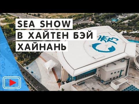 Sea Show
