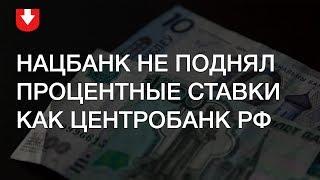 Почему Нацбанк не поднял ставку рефинансирования вслед за Центробанком РФ | Чалый по-быстрому