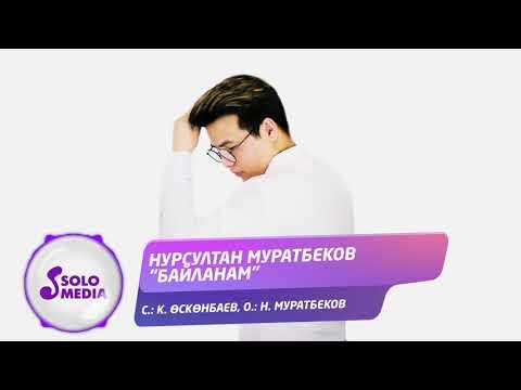 Нурсултан Муратбеков - Байланам