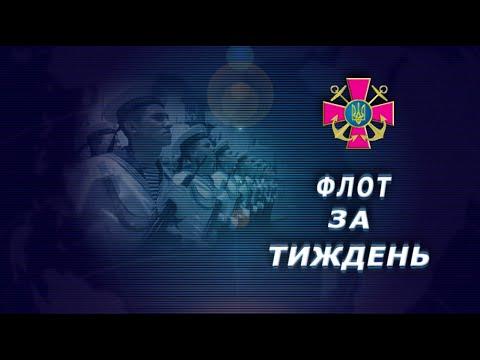 """""""Флот за тиждень"""" від 27.10.2019"""