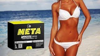 Meta для похудения, отзывы покупателей