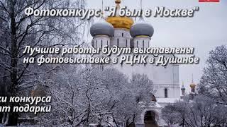 Смотреть видео Фотоконкурс  «Я был в Москве». онлайн