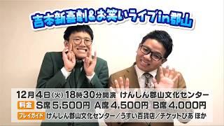 テレビユー福島開局35周年記念事業『吉本新喜劇&お笑いライブ in 郡...