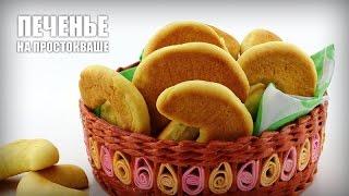 Печенье на простокваше — видео рецепт