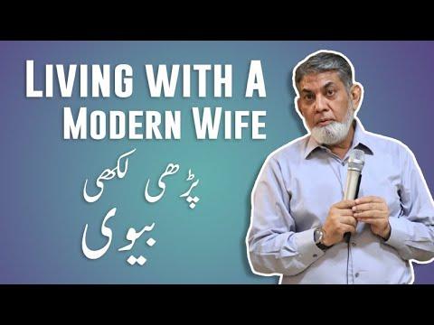 Living with Modren Wife: | Urdu | | Prof Dr Javed Iqbal |