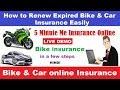 Bike & Car Insurance Online  Two Wheeler Insurance   Renew Expired Insurance Easily   2018  Hindi