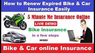 Bike & Car Insurance Online |Two Wheeler Insurance | Renew Expired Insurance Easily | 2018| Hindi