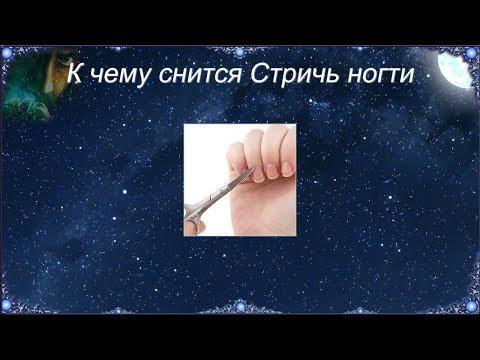 Ногти стригла во сне