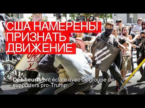 🔴 СШАнамерены признать движение «Антифа» террористической организацией