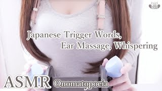🔵 [ASMR]睡眠導入。囁き🌙 Japanese Trigger Words, Ear Massage, Whispering