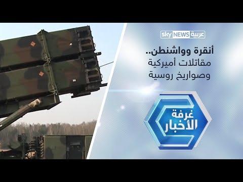 أنقرة وواشنطن.. مقاتلات أميركية وصواريخ روسية  - نشر قبل 3 ساعة