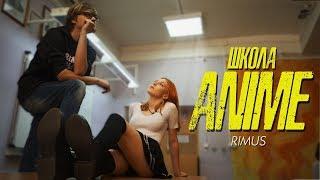 Rimus - Школа Аниме (Official Clip - 2018)