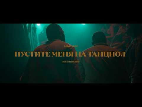 Смотреть клип Hammali & Navai - Пустите Меня На Танцпол