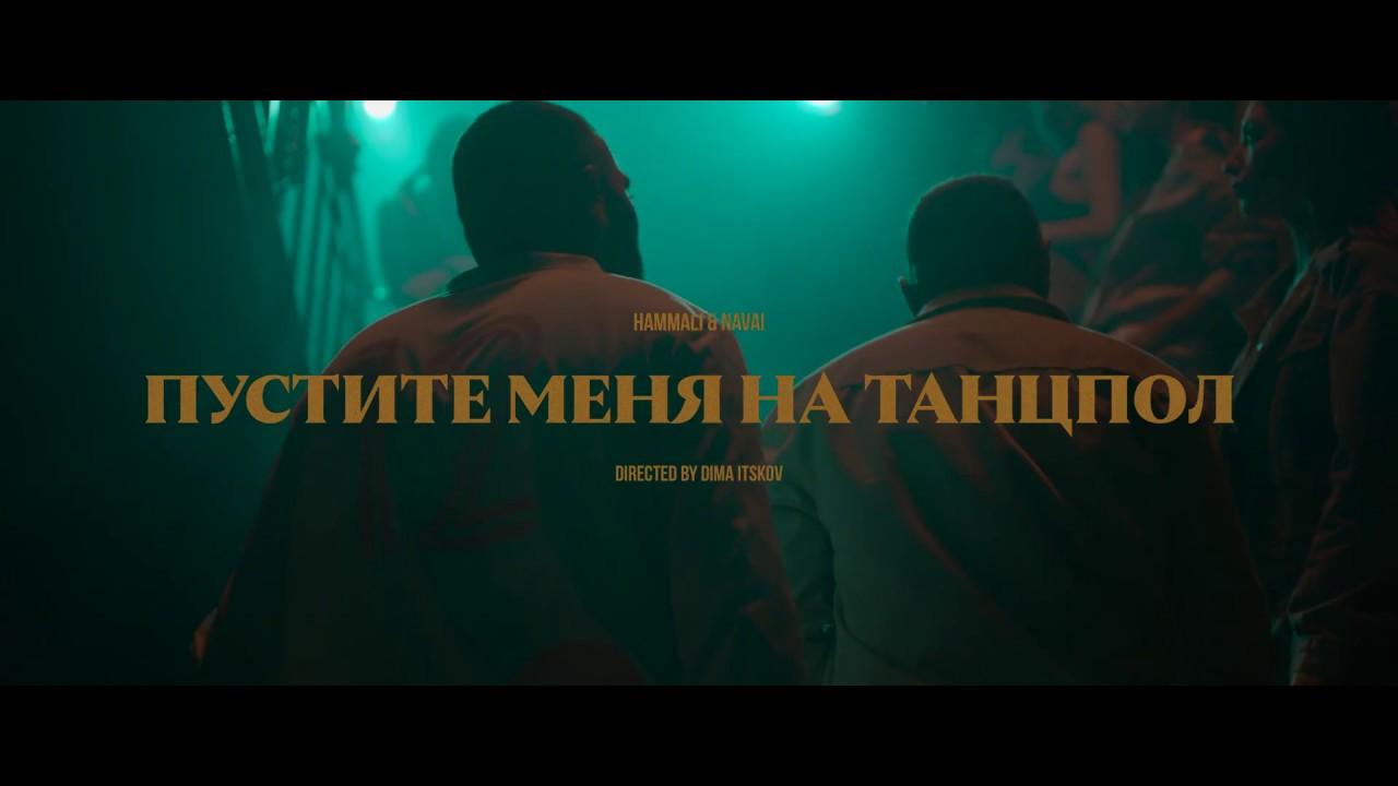 HammAli & Navai — Пустите меня на танцпол (official video)