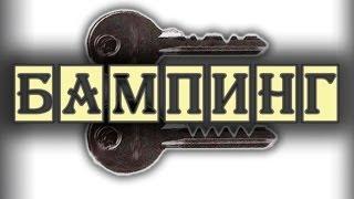 Бампинг (метод вскрытия / взлома замков без отмычек)(В этом видео уроке рассказывается о таком методе вскрытия дверей как