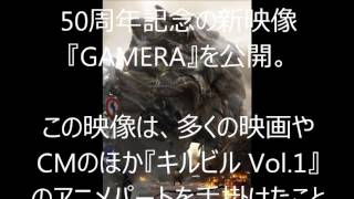 『ガメラ』50周年プロジェクト、新作映像公開 ☆日本国内のNEWS動画を集...