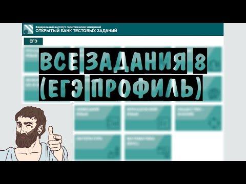 🔴 Все задания 8 из НОВОГО банка ФИПИ Os.fipi.ru | ЕГЭ ПРОФИЛЬНЫЙ УРОВЕНЬ 2019 | ШКОЛА ПИФАГОРА