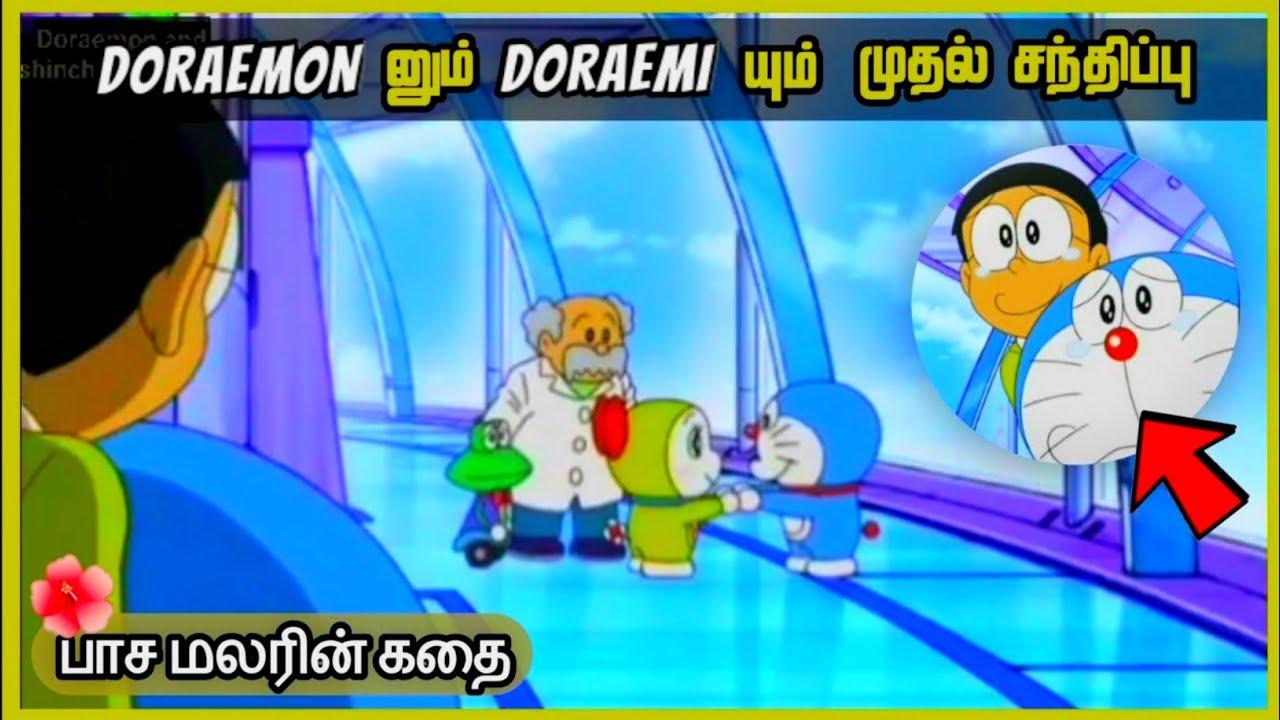 Download Doraemon : the day when dorami was born | doraemon special episode in tamil | Dora-chan
