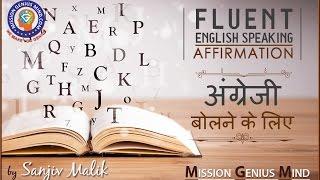 Fluent English Speaking Affirmation in Hindi अंग्रेजी बोलने के लिए Mission Genius Mind |Sanjiv Malik