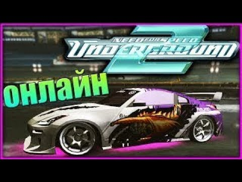 Стрим Need For Speed Underground 2, Играем онлайн #2