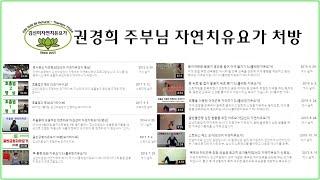 김선미박사 자연치유요가 처방 / 권경희 주부님
