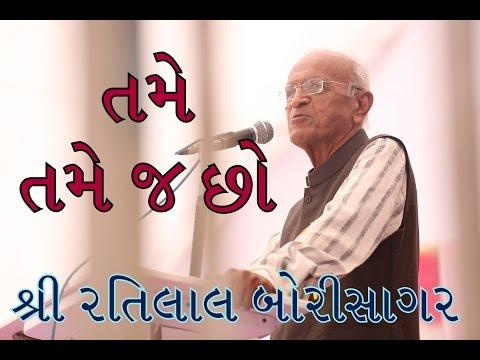 Ratilal Borisagar_Tame Tame J Chho_part 1_Vidyaguru Foundation SavarKundla