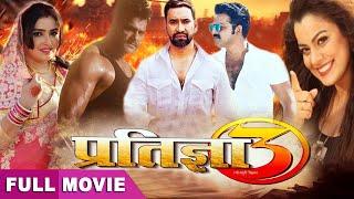 दिनेश की की जबरदस्त एक्शन मूवी   Pratigya 3 (प्रतिज्ञा 3)   Nirahua की पारिवारिक फिल्म