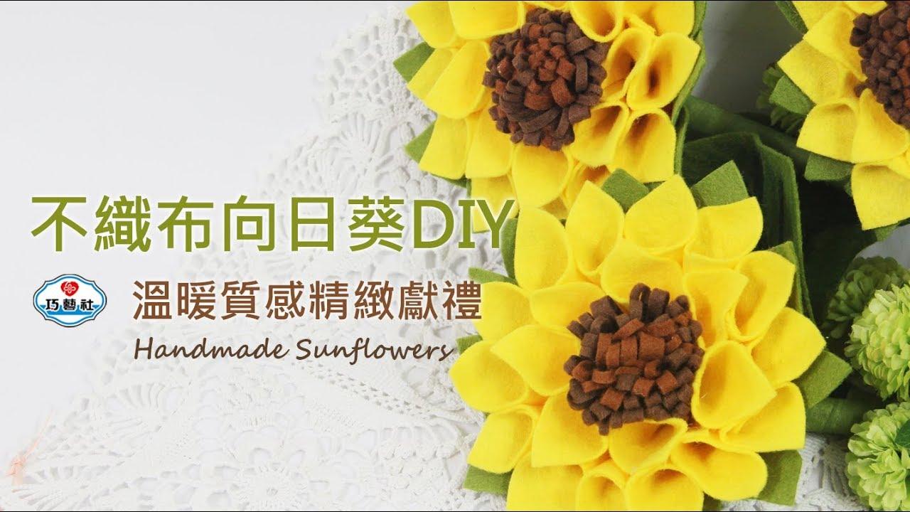 【看蔗編手作DIY】不織布向日葵DIY - YouTube