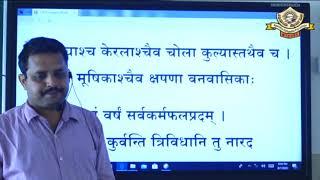 II PUC | Sanskrit