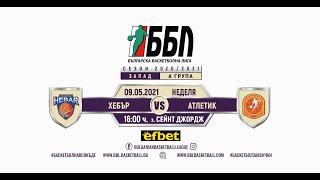 Download lagu Хебър vs Атлетик - ББЛ Запад, А Група, Сезон 2020/2021