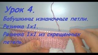 Урок 4. Бабушкины изнаночные петли. Резинка 1х1. Резинка 1х1 из скрещенных петель.