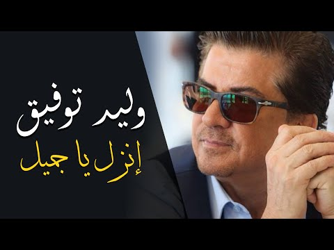 Walid Toufic - Enzel Ya Gameel (Official Audio) | 2012 | وليد توفيق - إنزل يا جميل