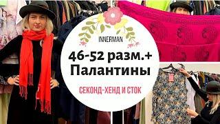 Секонд хенд Innerman. ОБНОВА 11.02.19: Женская одежда БОЛЬШИХ РАЗМЕРОВ (46-52), палантины, обзор