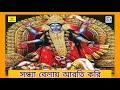 সন্ধ্যা বেলায় আরতি করি | Sandhya Belay Aarti Kori | Shipra Pal | Shyama Sangeet