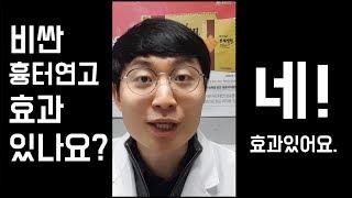 약사가 말하는 흉터의 원인 & 흉터제거연고 효과