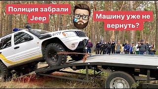 Полиция забрали Jeep хорошая БЫЛА  машина, что дальше