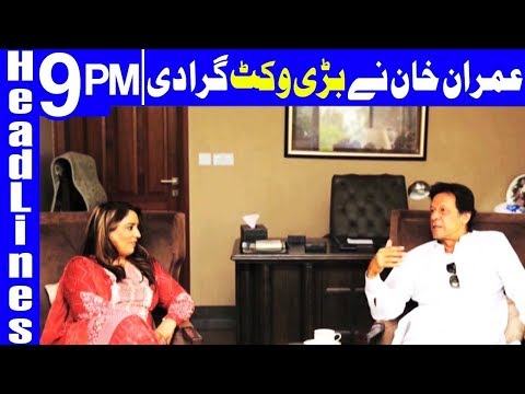 Imran Khan took another Big Wicket of PML-N - Headlines & Bulletin 9 PM - 31 May 2018 - Dunya News