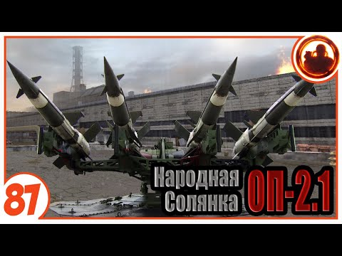 Новая угроза Монолита. Народная Солянка + Объединенный Пак 2.1 / НС+ОП 2.1 # 087