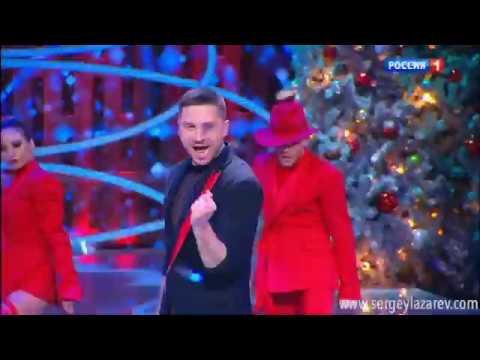 Sergey Lazarev - Я не боюсь (Новогодний голубой огонёк)